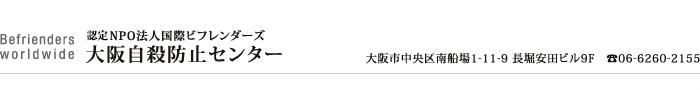 大阪自殺センター電話相談