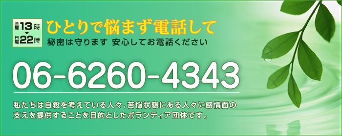 電話相談 06-6260-4343