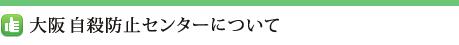 大阪自殺防止センターについて