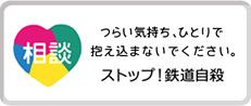 ストップ!鉄道自殺